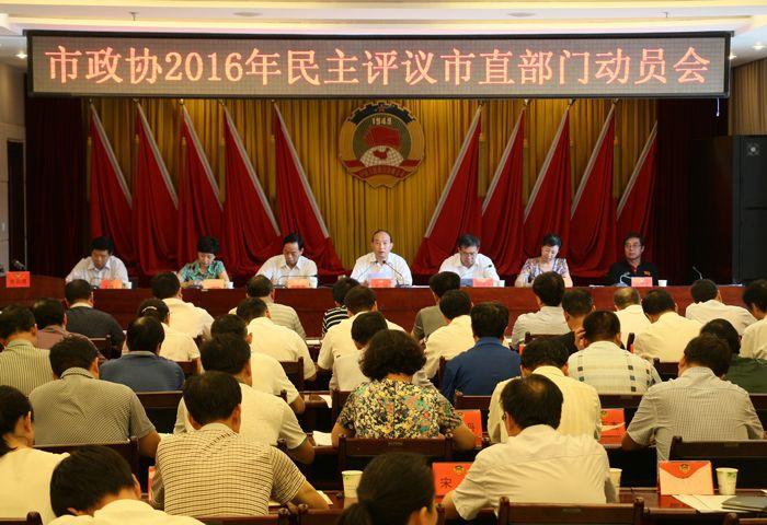 市政协召开民主评议市直部门工作动员会议
