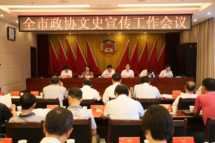市政协召开全市政协文史宣传工作会议