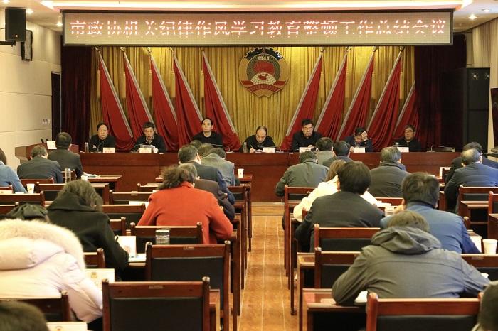 市政协机关召开纪律作风学习教育整顿工作总结会